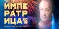 Шоу закрытия фонтанов в Петергофе 2019