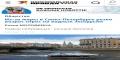 «Комсомольская правда» об итогах онлайн-продаж водных экскурсий в июле