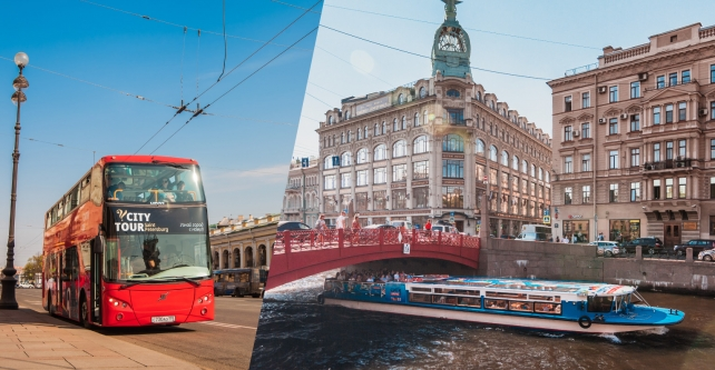 City Cruise + City Tour 24 hours