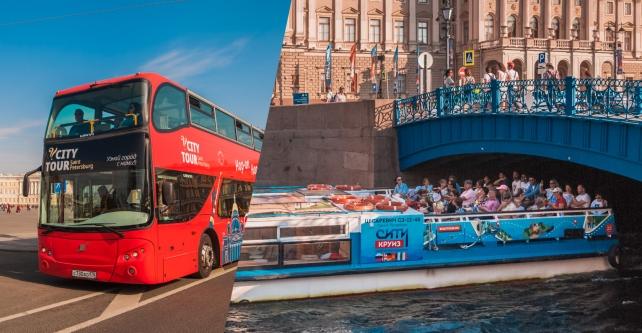 City Cruise + City Tour 48 hours